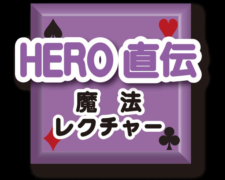 HERO直伝 魔法レクチャー