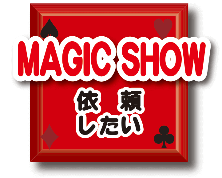 MAGIC SHOW 依頼したい
