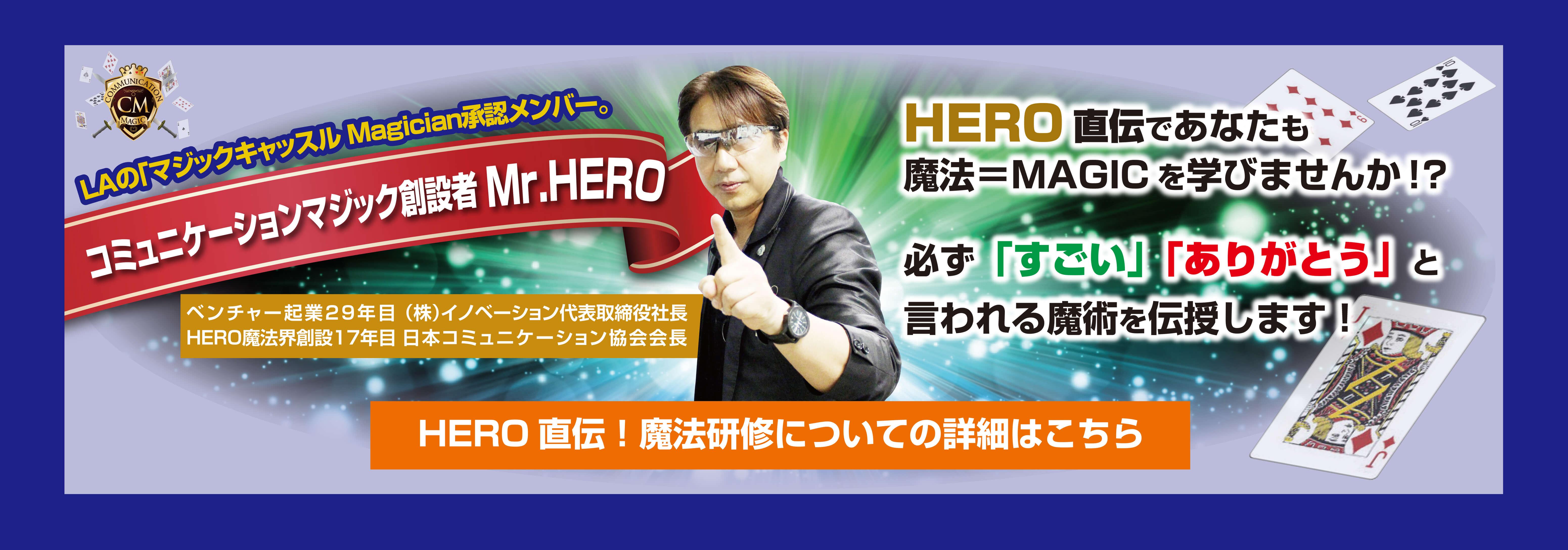 HERO直伝!魔法研修