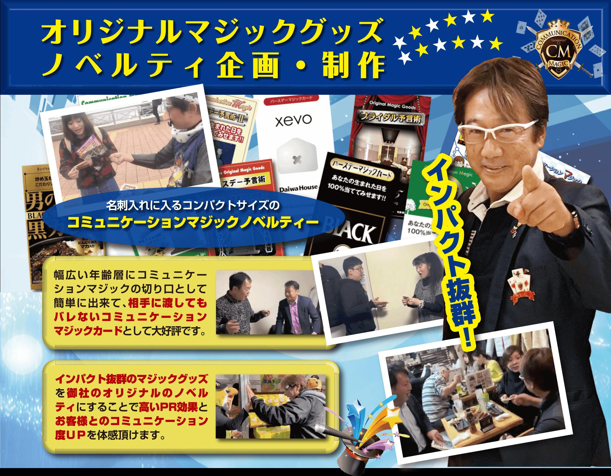 オリジナルマジックグッズノベルティ企画・制作 アーカイブ   日本 ...