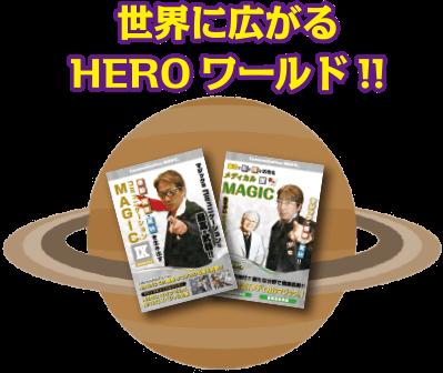 世界に広がるHEROワールド