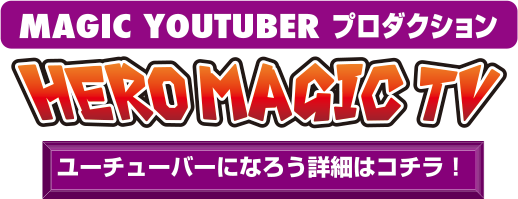 MAGIC YOUTUBER プロダクション HERO MAGIC TV ユーチューバーになろう!詳細はコチラ